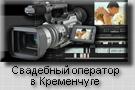 Свадебный оператор Кременчуг